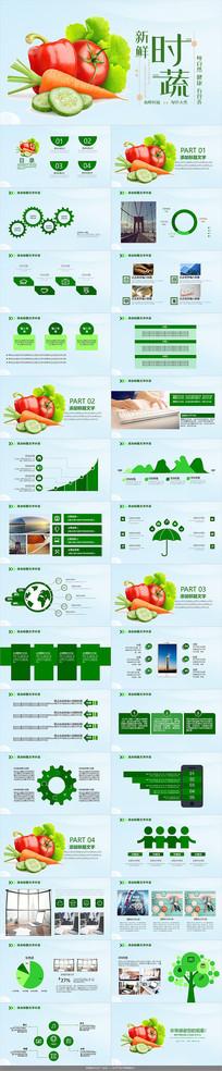农产品有机蔬菜PPT模板