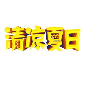 清凉夏日字体设计