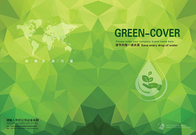 清新绿色绿叶环保封面设计