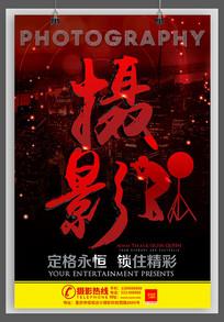 摄影广告宣传海报设计