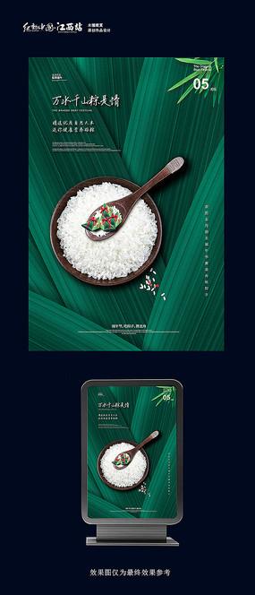 手绘端午节粽子海报