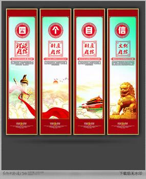 四个自信标语宣传挂画