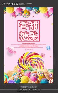 香甜糖果宣传海报