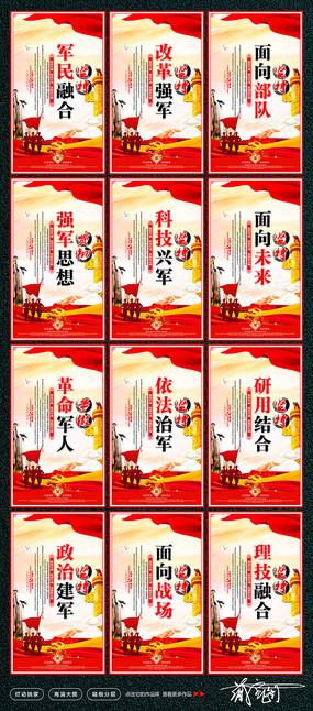 中国梦强军梦军营文化宣传口号