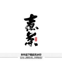 煮茶矢量书法字