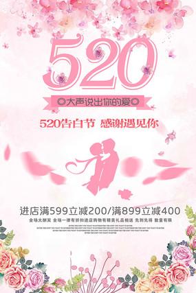 520告白节情人节粉色海报