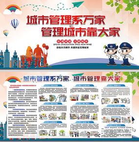 城管宣传城市管理展板