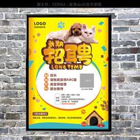 宠物店招聘海报