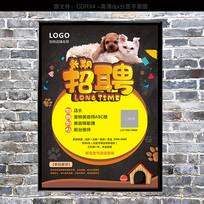 宠物招聘海报设计