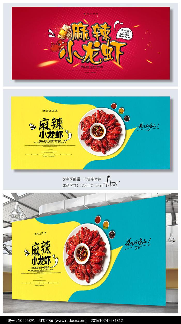 创意大气麻辣小龙虾美食海报图片