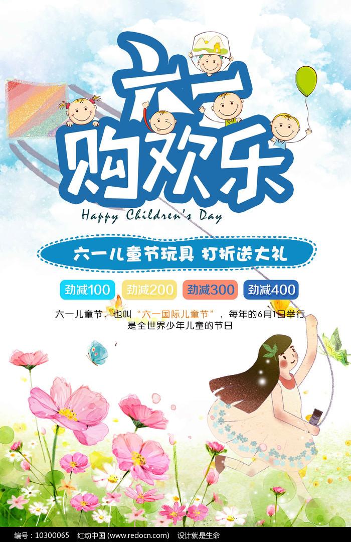 多彩61儿童节六一海报模板图片