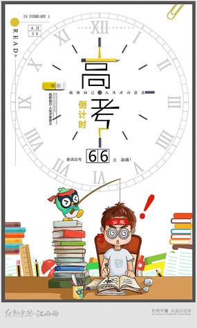 高考倒计时宣传海报