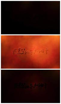 简洁大气文字logo视频模板
