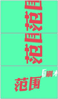 简洁文字排版展示视频模板