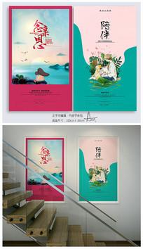 简约中国风感恩母亲节海报