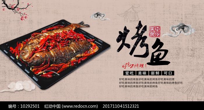 烤鱼宣传展板设计图片