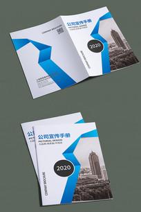 蓝色简约几何商务手册封面
