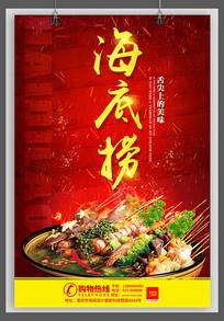 美食海底捞火锅海报设计
