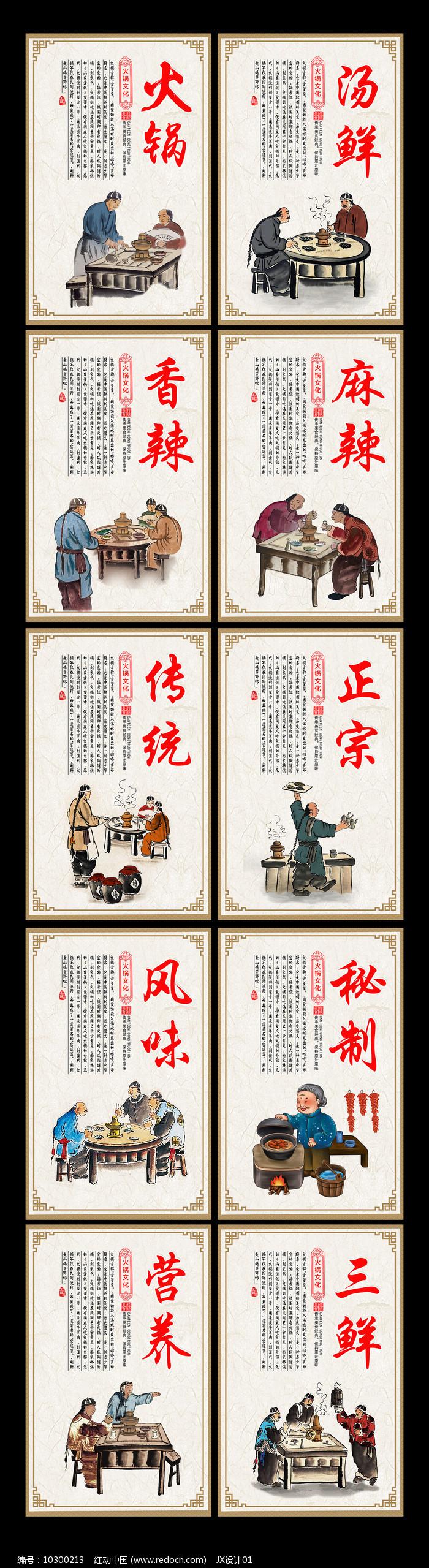 美味火锅宣传展板图片