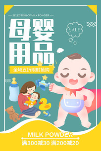 母婴促销海报