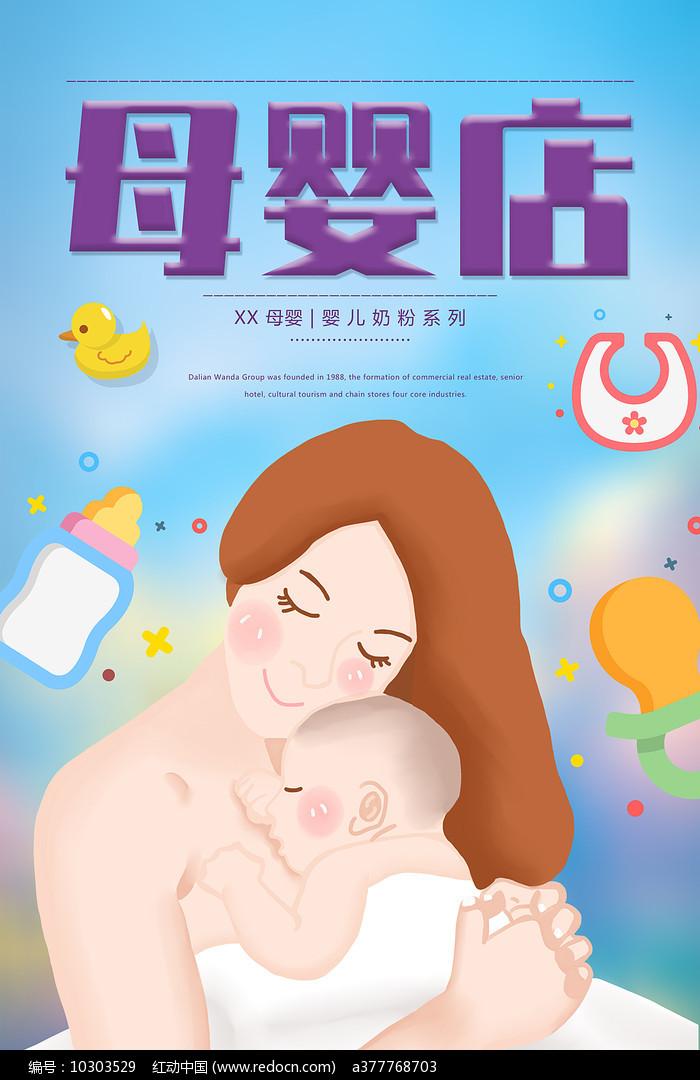 母婴广告海报图片