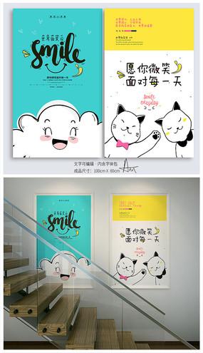 企业微笑服务世界微笑日海报