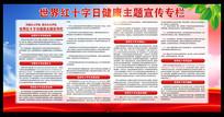 世界红十字日主题专栏展板