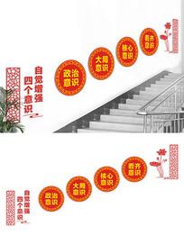 四个意识党建文化长廊展板