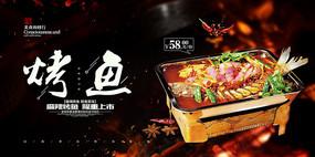 特色烤鱼宣传展板