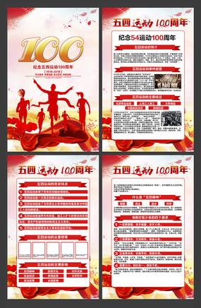 五四运动100周年宣传展板