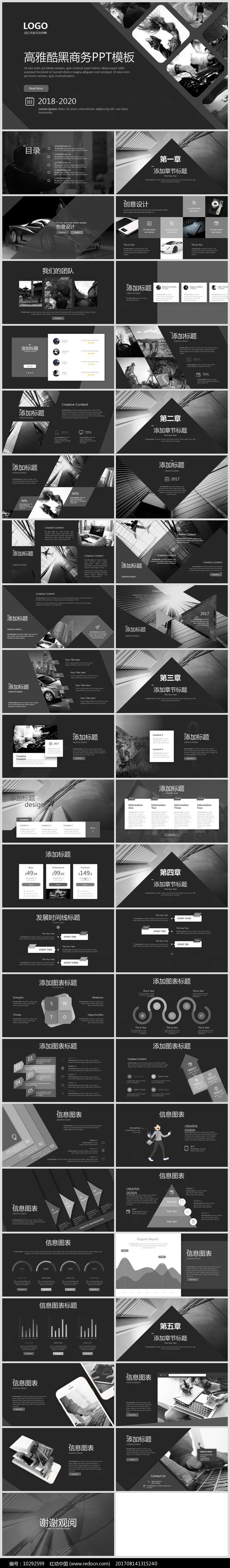 现代时尚黑色工作计划总结通用ppt图片