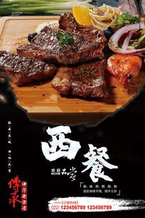 西餐美食宣传海报