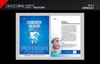 宣传单页设计
