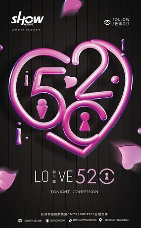夜店520海报设计