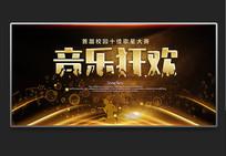 音乐狂欢音乐比赛招生海报