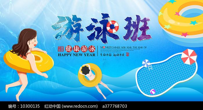 游泳班招生海报设计图片