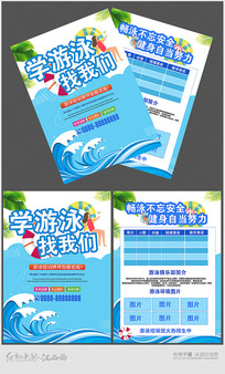 游泳宣传单