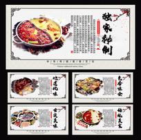 中国传统火锅海报