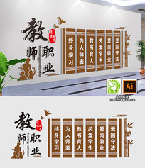 中式教师职业道德规范文化墙