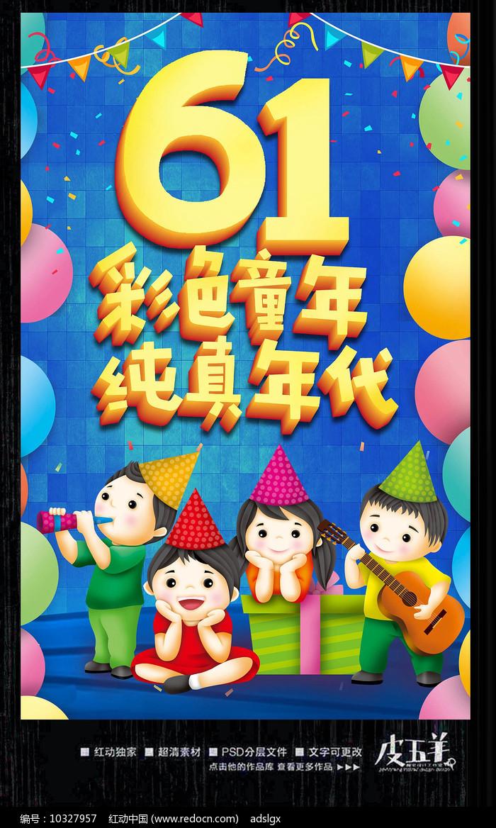 61儿童节彩色童年海报图片