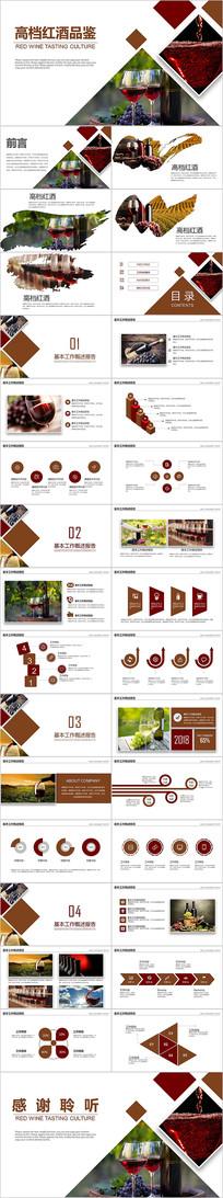 法国高档红酒品鉴葡萄酒产品介绍ppt