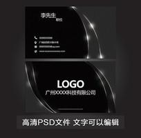 高档黑色美容美发设计名片模板