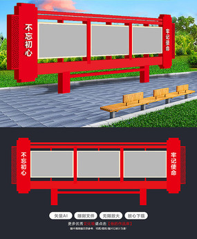 红色户外党建文化宣传栏设计