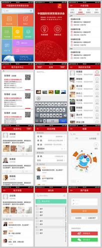 红色移动端app界面全套模板