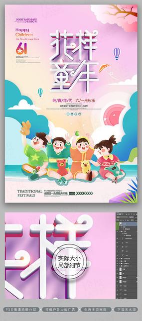 花样童年六一促销活动儿童节海报 PSD