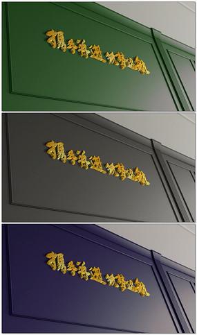 背景墙文字