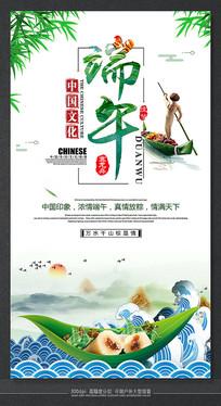 精品端午传统节日活动海报