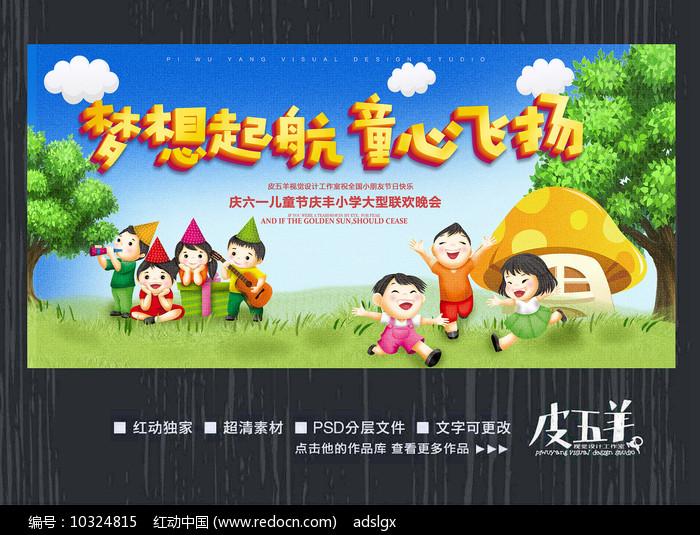六一文艺汇演背景海报图片