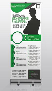 绿色公司产品营销宣传易拉宝