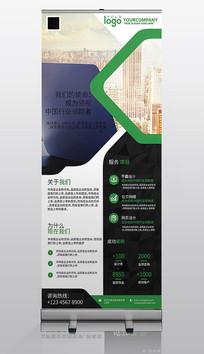 绿色公司企业业务推广宣传易拉宝
